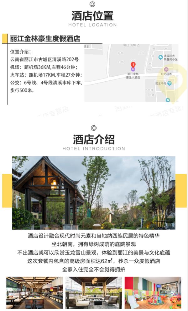 丽江金林豪生酒店1-2晚套餐(含早)