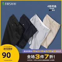 杉杉男装休闲短裤男2020夏季新款清爽男士直筒五分裤轻薄中裤子男