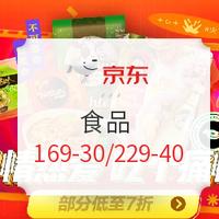 京东  食品  169-30/229-40元优惠券