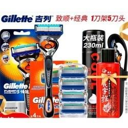Gillette 吉列 锋隐致顺 剃须刀套装(1刀架+5刀头)赠 须泡230g+收纳刀架盒