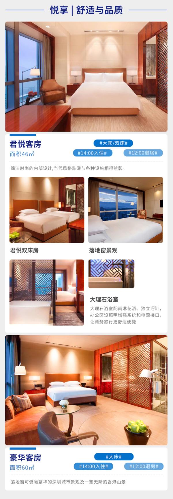 深圳君悦酒店1-2晚套餐(含双早+晚餐)