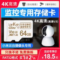 兰科芯小米云台摄像机内存卡64G家用无线监控摄像头高速专用卡sd卡360米家行车记录仪tf卡fat32格式储存卡128