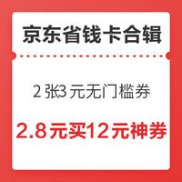 京东省钱卡、省钱券包大汇总,0.9元买2张3元无门槛券