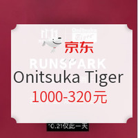 京东 Onitsuka Tiger官方旗舰店 预售强袭