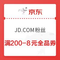 京东 JD.COM粉丝 满200-8元全品券