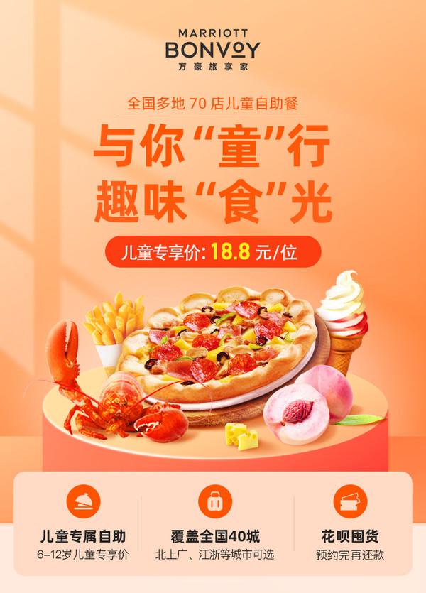 北上广等城市可选 全国多地70店儿童自助餐