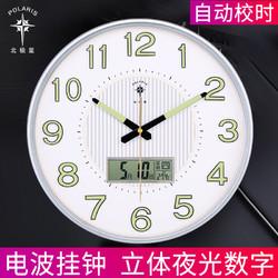 北极星电波夜光挂钟静音现代时尚简约大客厅卧室教室创意石英钟表