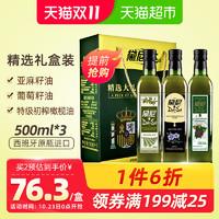 黛尼(DalySol)精选500ml*3(特级初榨橄榄油、亚麻籽油、葡萄籽油)
