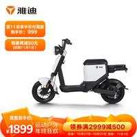 雅迪(yadea)电动车欧逸48V铅酸电池支持脚踏LED天使眼大灯小巧女生电动自行车 男女通用款 新塔夫绸白