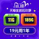 中国电信 包年卡 11G通用+189G定向+100分钟 19元包邮(需用券)