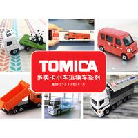 TOMY多美卡仿真合金小汽车模型儿童玩具礼物五十铃卡车动物运输车