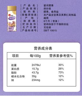 洽洽紫皮腰果恰恰香脆腰果仁坚果炒货特产办公室休闲零食小吃 228g