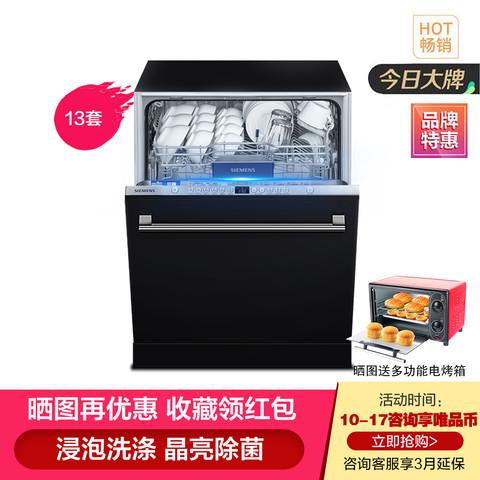 SIEMENS/西门子洗碗机家用全自动嵌入式智能除菌13套 SJ636X04JC