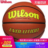 Wilson威尔胜篮球炫彩EVO系列PU超纤篮球室内比赛专用耐磨7号篮球