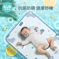 KUB可優比嬰兒涼席冰絲新生兒寶寶透氣嬰兒床涼席兒童幼兒園夏季