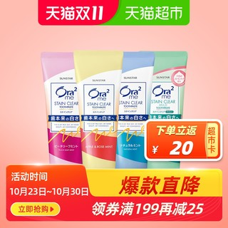日本进口ora2皓乐齿果味牙膏4支清新口气吸附异味去牙渍男女545g *2件