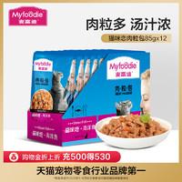 麦富迪猫湿粮肉粒包猫咪恋营养增肥发腮成幼猫罐头猫条猫零食12包