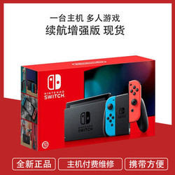任天堂 Nintendo Switch 续航加强版家用游戏掌机便携游戏机