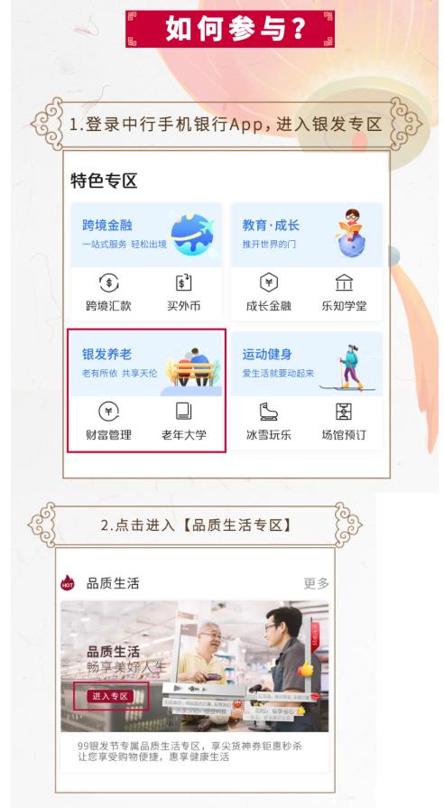 中国银行 X 叮咚买菜/来伊份/途牛/花加  99银发节