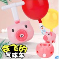 ZHIHUIYU 智慧鱼  会飞的小猪 气球空气动力车