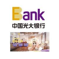 光大银行 X 苏宁易购  11月信用卡专享优惠