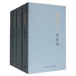 《管锥编》全4册 钱钟书 三联出版