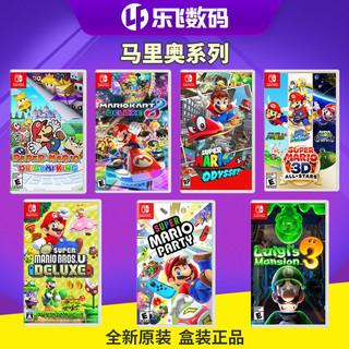 Nintendo 任天堂 纸片马里奥  3D明星 鬼屋3 兄弟U 派对 奥德赛(需用券)