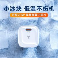图拉斯 苹果快充PD20W充电器头数据线套装适用iPhone12 Pro Max/11/Mini 皎月白【20W小冰块PD快充|单头】