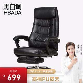 黑白调(Hbada) 老板椅子皮椅办公椅电脑椅人体工学靠背游戏家用可躺旋转座椅066带脚托款 老板椅