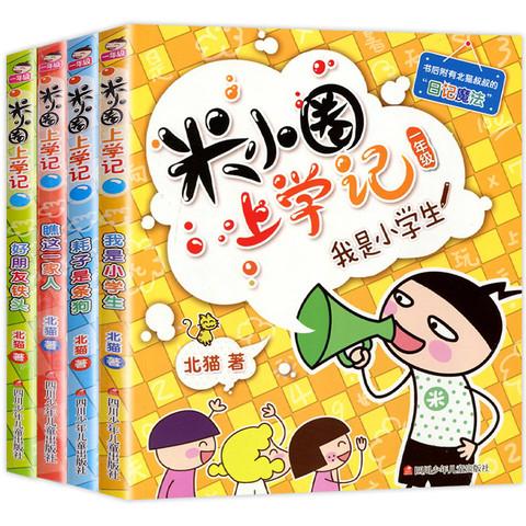 《米小圈上学记 一年级》全套4册 赠课外书一本和米小圈徽章