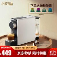 小米有品 心想胶囊咖啡机 mini