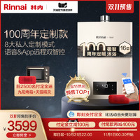 Rinnai/林内 16升C100W 天然气燃气热水器家用恒温天然气