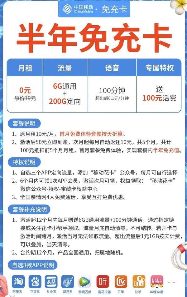 中国移动 半年免充卡 6G通用+200G定向+100分钟