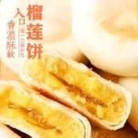正宗猫山王榴莲饼爆浆流心零食充饥夜宵休闲糕点零食网红特产20枚装