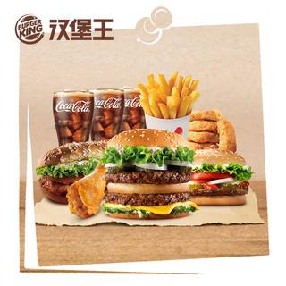 汉堡王 欢聚畅享3人餐 单次兑换券
