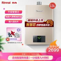 林内(Rinnai)璀璨系列13升燃气热水器 升级智慧芯 水气双调 天然气12T RUS-13QC05(JSQ26-C05)