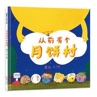 从前有个月饼村 月饼的故事是怎么样的? 3-6岁 蒲蒲兰绘本