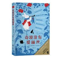 奇境没有爱丽丝(纪念《爱丽丝漫游奇境记》出版155周年)
