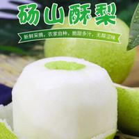 正宗安徽砀山酥梨新鲜水果梨子 1斤中果 实惠装 *5件
