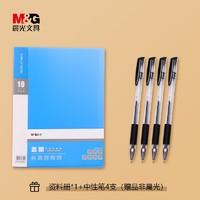 M&G 晨光 睿明系列 A4文件夹 1个+中性笔 4支