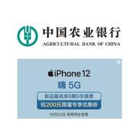 农业银行 iPhone 12系列专享优惠