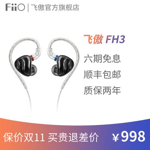 FiiO/飞傲 FH3一圈二铁三单元金属圈铁入耳式耳机楼氏耳塞