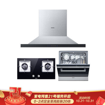 西门子烟灶洗套装 进口8套嵌入式家用 欧式大吸力油烟机燃气灶具612+951W+EA23JMP