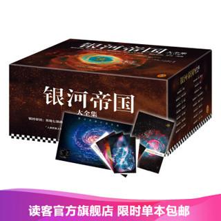 《银河帝国15部曲大全集》(套装全15册)