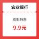 农业银行 观影特惠 9.9元