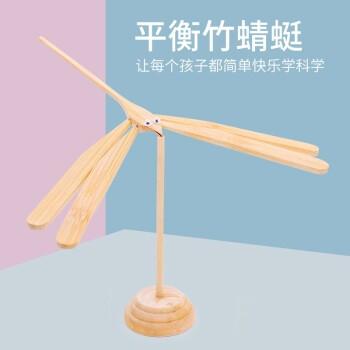 乐加酷  平衡竹蜻蜓悬浮重力玩具