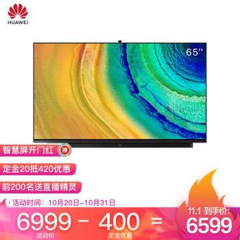 华为智慧屏V65 挂架版 HEGE-560 65英寸4K超高清人工智能液晶电视 4+64GB AI摄像头 教育 智能家居控制