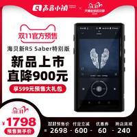 【Saber特别版新上市】hiby海贝R5 Saber特别版播放器无损音乐蓝牙HIFI平衡便携安卓ZX300A随身听发烧国砖MP3