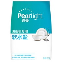 Liby 立白 珍亮 Pearlight 洗碗机专用软水盐 2kg *2件