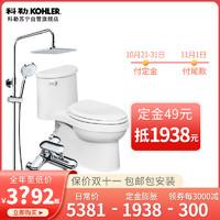KOHLER 科勒 5171五级旋风马桶 +77365花洒淋浴套装